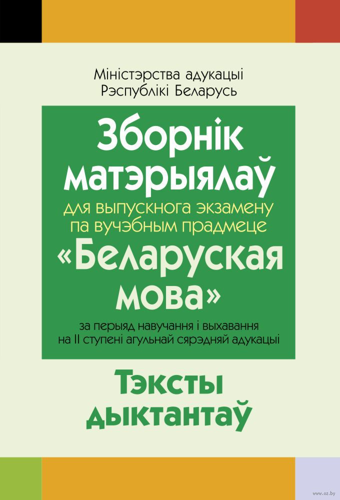 решебники к экзаменам в беларуси