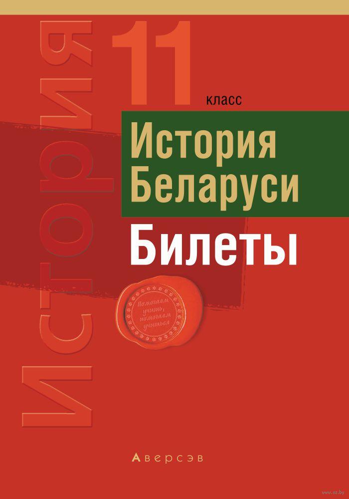 готовые домашние задания книги минска скачать николаенко г.и.русский язык