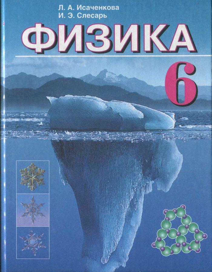 Учебники беларусь 6 класс скачать